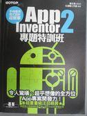 【書寶二手書T1/電腦_WFH】手機應用程式設計超簡單:App Inventor 2專題特訓班