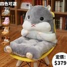 現貨倉鼠連體坐墊/毛絨玩偶/暖手枕/靠墊...