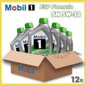 【愛車族】Mobil 美孚1號 ESP Formula 5W30 全合成機油 /1L 整箱12瓶均價315.6