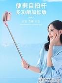 自拍棒適用華為小米蘋果自拍桿防抖旅游手機專用自拍手持自照桿神器 迷你屋 新品
