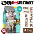 PetLand寵物樂園《紐頓NUTRAM》專業理想系列 - I12 體重控制貓 雞肉碗豆 6.8kg / 貓飼料