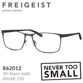 【FREIGEIST】自由主義者 德國寬版大尺寸金屬框都會簡約眼鏡 862012 (共四色)