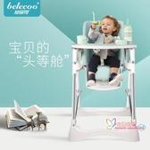 兒童餐椅 寶寶餐椅多功能可折疊椅子便攜式吃飯餐桌座椅T 3色