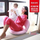 餵奶椅 餵奶椅子哺乳神器抱娃床上孕婦坐月子護腰靠背椅折疊沙發座椅凳子T 5色