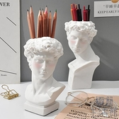 筆筒創意時尚可愛大衛北歐個性簡約學生文具桌面收納盒【極簡生活】