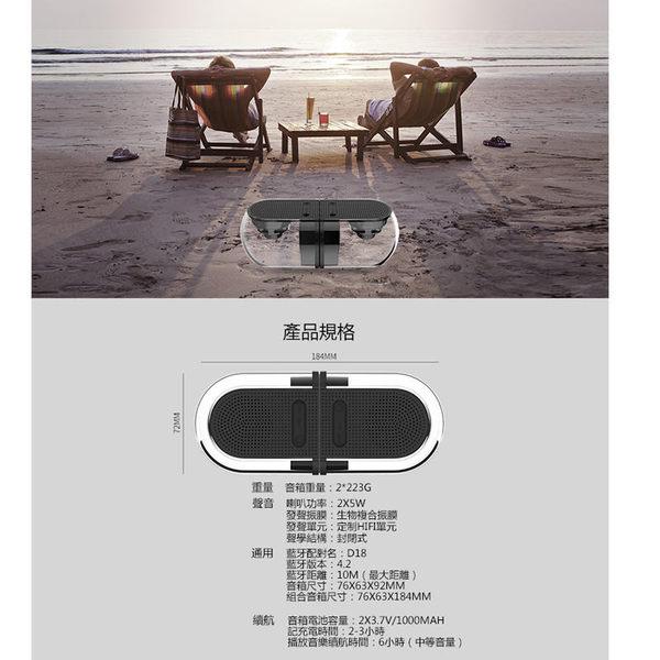 OVEVO D18 磁吸無線藍芽喇叭 藍牙喇叭 IPX5防水