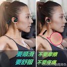 運動藍芽耳機華為榮耀9跑步掛耳式 OPPO頭戴無線超長待機DACOM 6X igo 美芭