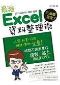 最強Excel資料整理術(2013/2010/2007適用)