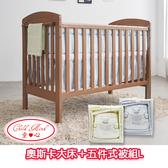 【超值組】童心 三合一嬰兒床-奧斯卡大床+五件式被組L
