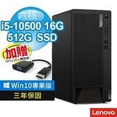 【南紡購物中心】加碼送轉接線!Lenovo ThinkCentre M90t 商用電腦 i5-10500/16G/512G SSD/Win10專業版