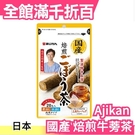 日本 Ajikan 國產 焙煎牛蒡茶 1gx20包 三角茶包 可煮600cc 養生茶 煎茶 沖泡飲品【小福部屋】