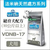 Vet Life法米納VDNB-17〔處方犬糧,絕育犬多重保健配方10kg以上,2kg〕