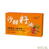 【草本之家】俄羅斯沙棘籽油(30粒/盒)