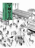(二手書)平城京奈良: 古代的都市計畫與建築