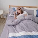 【小日常寢居】新絲柔簡約拼接文青風雙人加大床包+枕套+被套四件組-灰