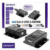 登昌恆 Uptech C462 Cat.5 USB2.0延伸器(2-Port)