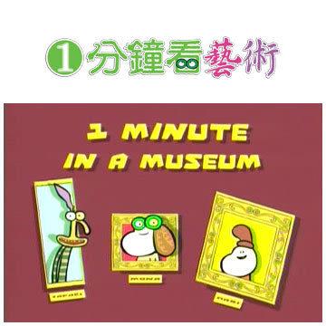 一分鐘看藝術Ⅰ古典藝術 DVD [雙碟版] ( One Minute In A Museum ) [全60單元]