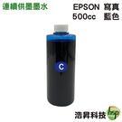 EPSON 500cc 藍色 奈米寫真 填充墨水 連續供墨專用 T50/L120/360/L365/L455/L565/L1300/L1800