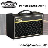【非凡樂器】VOX Pathfinder Bass 10 電貝斯擴大音箱 PFB10 / 贈導線 公司貨保固