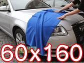 【JIS】C026 洗車毛巾 60*160 洗車抹布 強力吸水巾 毛巾布 吸水布 魔布 超細纖維 汽車清潔布 擦車巾
