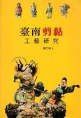 (二手書)臺南剪黏工藝研究(大臺南文化叢書第4輯-工藝文化專輯)