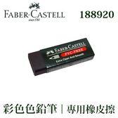 彩色鉛筆用橡皮擦 塑膠擦「黑」188733TC (7089-20)輝柏 FABER-CASTELL 【金玉堂文具】