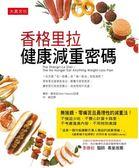 (二手書)香格里拉健康減重密碼-橄欖油與果糖水的瘦身奇效