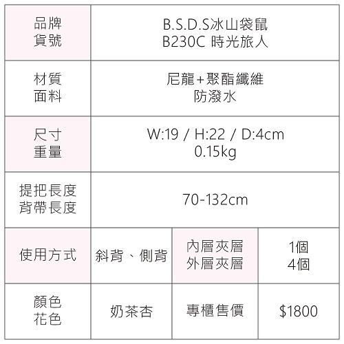 B.S.D.S冰山袋鼠 - 時光旅人 - 知性收納防潑水斜背包 - 奶茶杏【B230C】