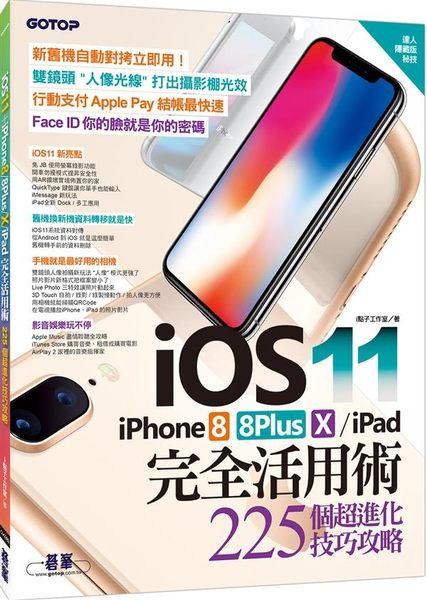 iOS 11+iphone 8 / 8Plus / X / iPad 完全活用術:225個超進化技巧攻略