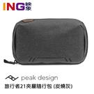 【預購】Peak Design 旅行者21夾層隨行包 炭燒灰色 公司貨 相機側背包 TECH POUCH