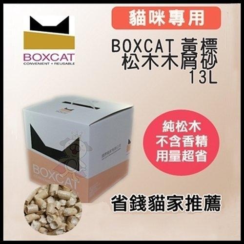 『寵喵樂旗艦店』國際貓家BOXCAT《黃標-松木木屑砂》13L(7kg)