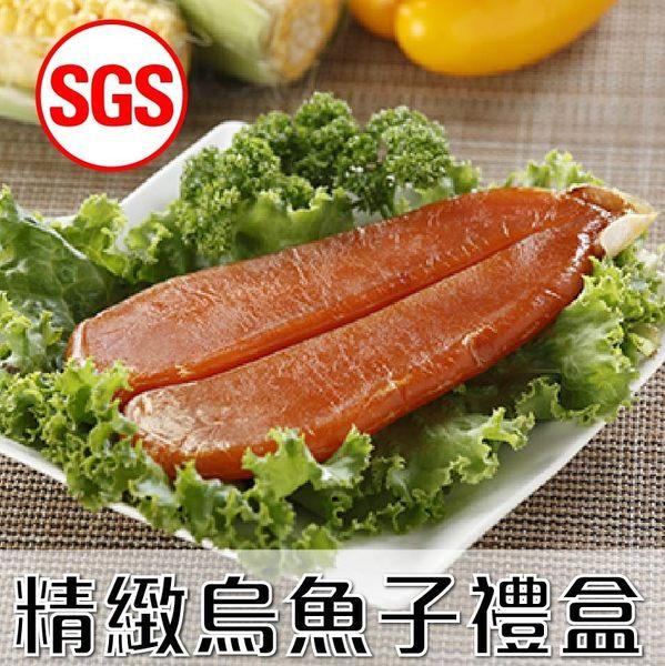 SGS檢驗 精緻烏魚子禮盒(5兩/片)