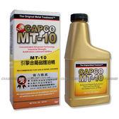 【愛車族 網】CAPCO MT 10 金屬引擎磁護油精新包裝