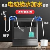 魚缸自動電動換水器硅膠排水抽水加水管套裝水族箱吸魚便器抽水泵  【全館免運】