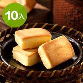 【九個太陽】好運旺旺鳳梨酥10入/蛋奶素 含運價280元