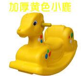 兒童木馬搖馬加厚小鹿雙色塑料馬搖搖馬兒童玩具木馬·享家生活館IGO