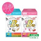 日本味王 任選2入維生素B群加強錠(維他命B) 60粒/盒