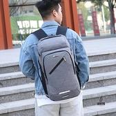 後背包時尚大容量電腦休閒書包雙肩包【愛物及屋】