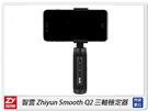 Zhiyun 智雲 Smooth Q2 手機 手持穩定器 三軸穩定器(公司貨)