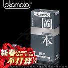 保險套-情趣用品 Okamoto岡本 S...
