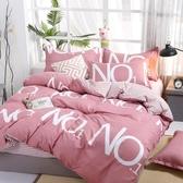 水洗棉純棉雙人四件套被單床上用品寢室被子床單床罩被套組【福喜行】