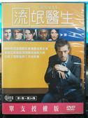 影音專賣店-R29-正版DVD-歐美影集【流氓醫生 第2季/第二季 全6碟】-(直購價)