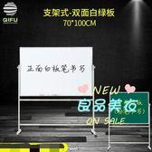 白板 行動黑板雙面白綠板家用教學支架式立式辦公留言記事白班T