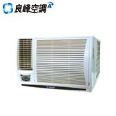 【Renfoss良峰】定頻窗型冷暖冷氣 GTW-562LHA 送基本安裝