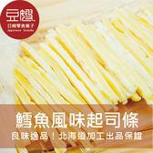 【豆嫂】日本零食 丸市 良味逸品鱈魚起司條