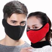 防寒保暖口罩女冬季時尚韓版護耳男潮款個性防塵透氣可清洗易呼吸      非凡小鋪