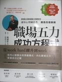 【書寶二手書T4/財經企管_IMM】職場五力成功方程式_陳國欽