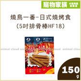 寵物家族-燒鳥一番-日式燒烤食(5吋排骨棒HF18) 150g