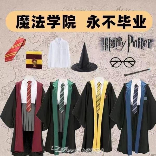 哈利波特衣服cos服全套格蘭芬多兒童魔法袍表演校服萬聖節周邊