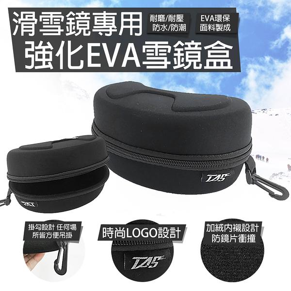 【TAS】雪鏡盒 滑雪鏡盒 滑雪眼鏡 收納盒 護目鏡盒 防水 耐壓 方便攜帶 雪鏡硬殼保護盒 EVA D80129